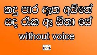 Kandu Para Atha Aine Karaoke (without voice) කඳු පාර ඈත අයිනේ