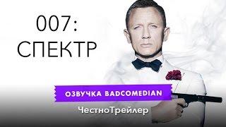Честный трейлер (BadComedian) 007  Спектр