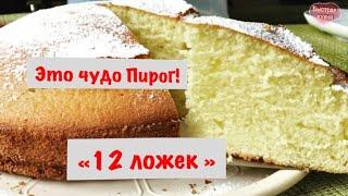 """""""12 ложек""""- Потрясающе нежный! Быстрый пирог."""