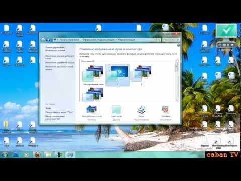 Как установить aero patch для windows 7 патч для виндовс 7 как настроить ae