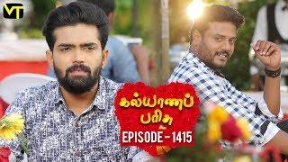 KalyanaParisu 2 - Tamil Serial | கல்யாணபரிசு | Episode 1415 | 24 October 2018 | Sun TV Serial