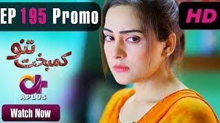 Kambakht Tanno - Episode 195 Promo | A Plus ᴴᴰ Drama | Shabbir Jaan, Tanvir Jamal, Sadaf Ashaan