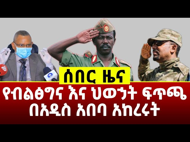 Ethiopia conflict of interest between TPLF and prosperity party in Addis Ababa Ethiopia