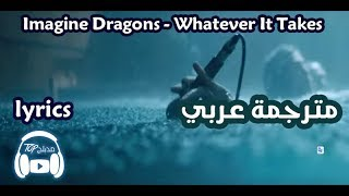 Download Lagu Imagine Dragons - Whatever It Takes مترجمة عربي Gratis STAFABAND
