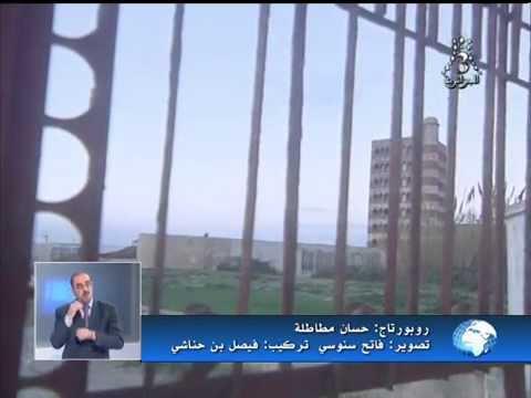 Hôtel El Mordjane à El Kala (Wilaya d'El Tarf) laissé à l'abandon 04122014