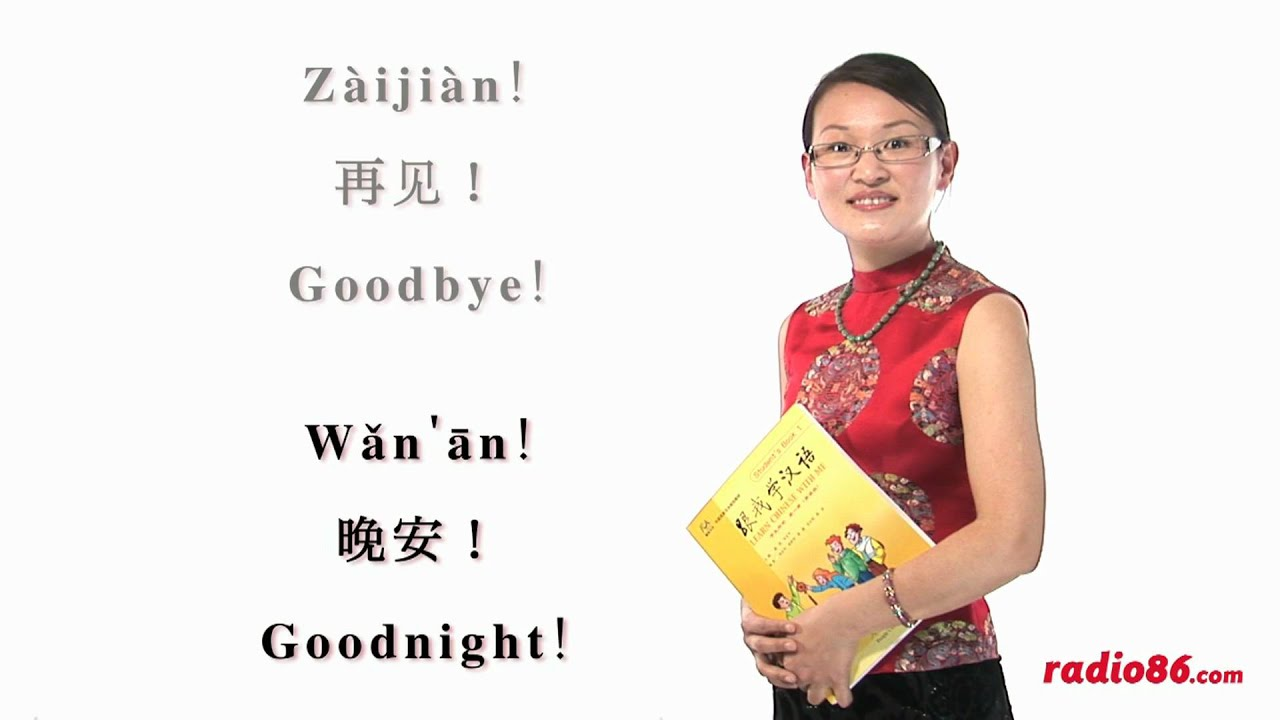 Learn Chinese in a minute: Goodbye and Goodnight! - YouTube