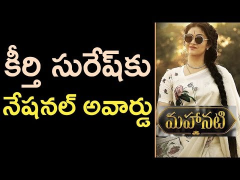 OMG! Keerthy Suresh To Get National Award For Mahanati Movie | Mahanati Movie News | Tollywood Nagar