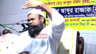 Ei Taka Diye Vat Kheye Ibador Kobul Hobena by Abdur Razzak bin Yousuf - New Bangla Waz 2017