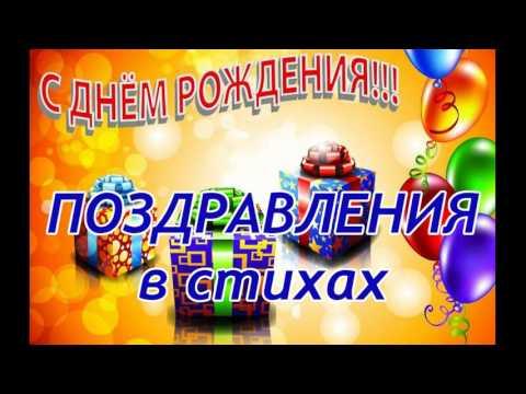 Поздравления с днем рождения оригинальные поздравления