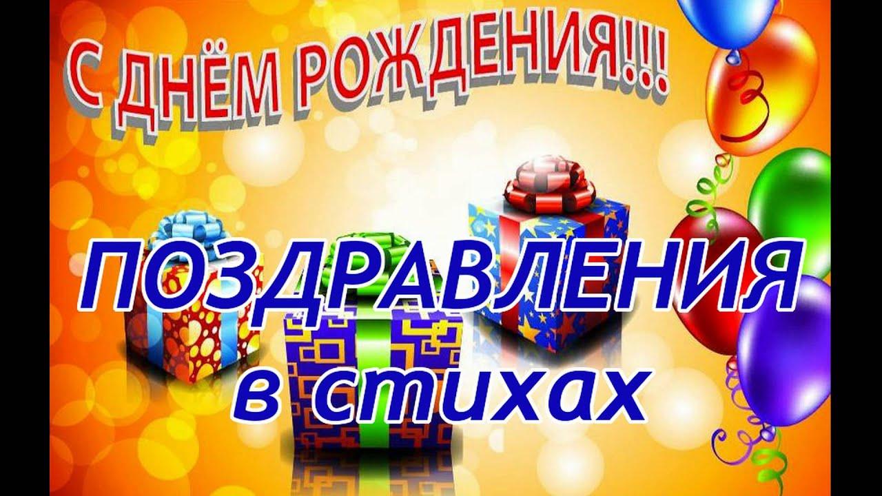 Поздравления с днем рождения сыну ютуб