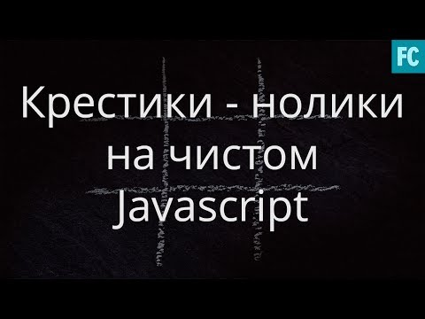 Практика Javascript. Создаем игру крестики-нолики на чистом Javascript.