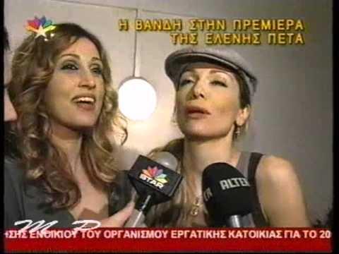 Η Δέσποινα Βανδή στην Ελένη Πέτα