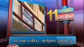 16TH DEC 11AM MANI NEWS