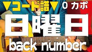 ■コード譜面■ 日曜日 / back number ギターコード