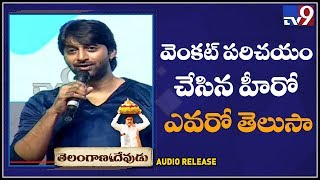 Actor Venkat speech at Telangana Devudu Movie Audio Release Event