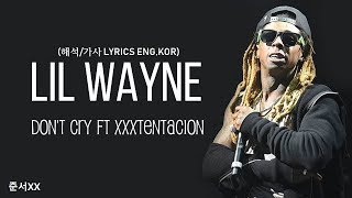 Lil Wayne Don 39 T Cry Ft Xxxtentacion 해석 가사 Eng Kor