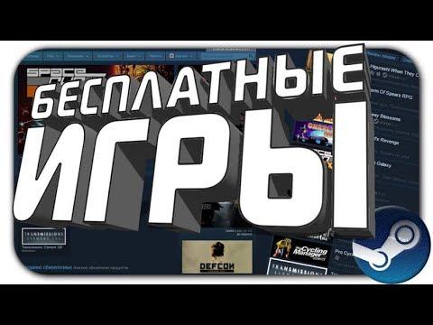 БЕСПЛАТНЫЕ ИГРЫ STEAM + Ссылки НОВЫЕ игры Steam бесплатно. F2P Steam Games