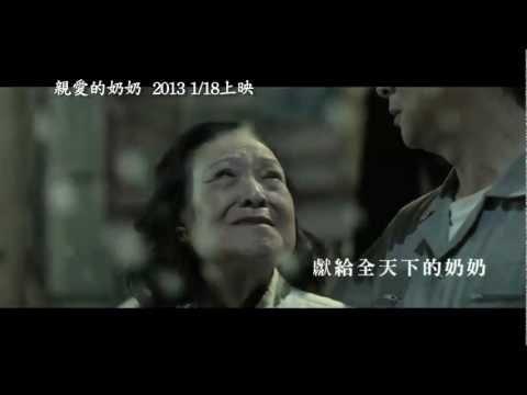 《親愛的奶奶》預告