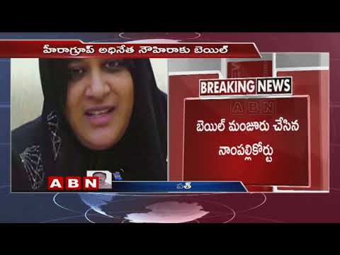 Nampally Court Granted bail to Heera Gold Chairman Nowhera shaikh | ABN Telugu