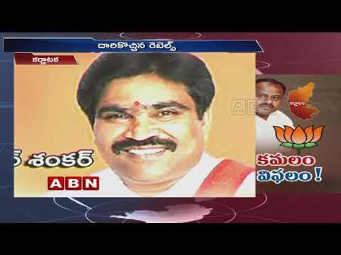 Operation Kamala again fails   Unhappy Congress MLA's Heading Back To Bengaluru   ABN Telugu
