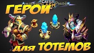 Castle Clash, Битва Замков, Прокачка новых героев для тотемов