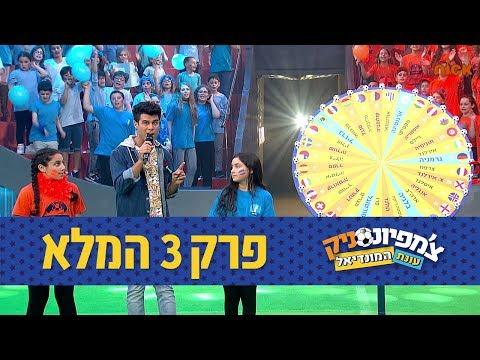 פרק 3 - מעונה נגד חיפה | צ'מפיונסניק 3 ???? עונת המונדיאל - ניקלודיאון