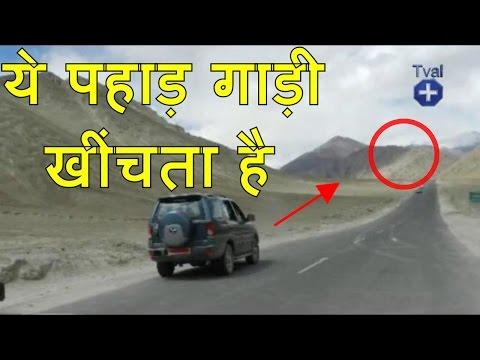 Mysterious Places In India | पहाड़ी का रहस्य, जहां बंद गाड़ी भी अपने आप चलने लगती है | Leh Ladhak