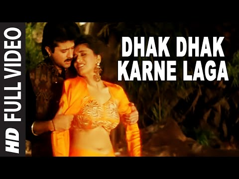Dhak Dhak Karne Laga Full Video Song | Beta | Anil Kapoor Madhuri...
