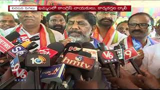 Telangana Congress Leaders Protests To Support Students Over Inter Results Issue