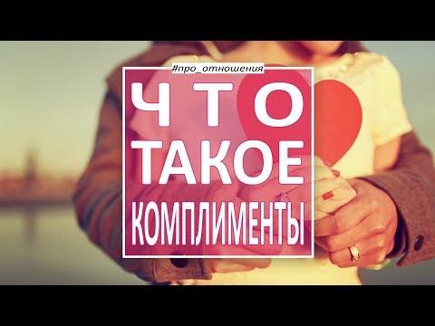 Психология отношений между мужчиной и женщиной?Почему мужчина скупой на комплименты и ласковые слова