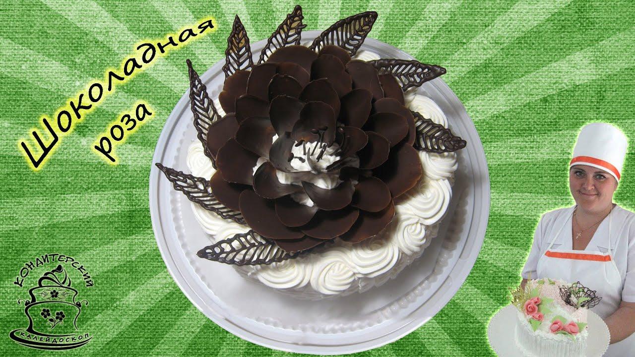 Бордюр на торт из шоколада своими руками