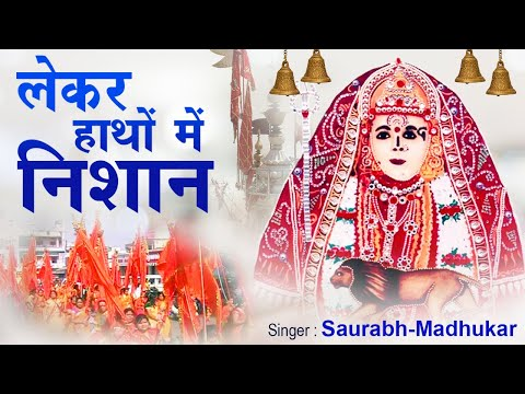 Jeen Mata Ke Mandir Me- Shri Jin Mata Superhit Bhajan By Saurabh Madhukar video