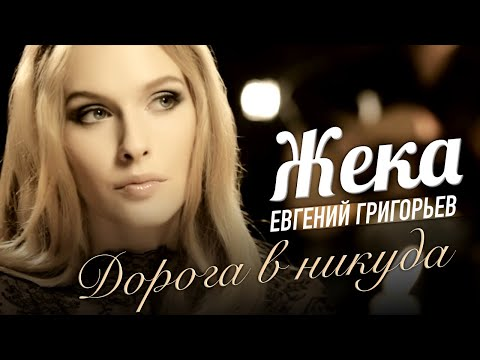 Жека (Евгений Григорьев) - Дорога в никуда (official video)