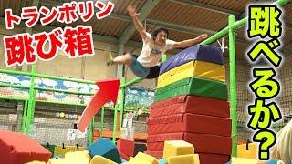 トランポリンで跳び箱ができる施設が面白すぎて大暴走してきた!!【アスレチック級?】