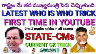Logical trick for CMs of states: Latest who is who trick in Telugu? Best for all upcoming exams.