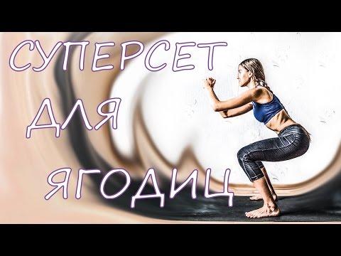 Упражнения для ягодиц и ног ⭐ Суперсет на 20 минут 🌴 POLI NA PALME