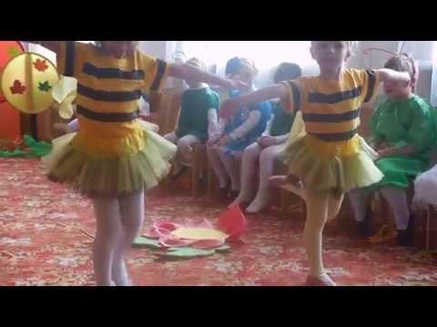 Танец пчёлок; Дети танцуют, поют; Праздник в детском саду