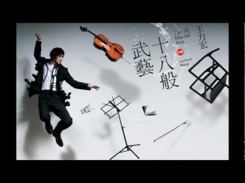 Leehom Wang- 18 Martial Arts video