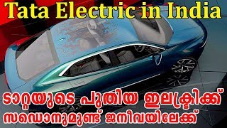 Tata Electric Cars in India 2019 ടാറ്റയുടെ പുതിയ ഇലക്ട്രിക്ക് സെഡാനുമുണ്ട് ജനീവയിലേക്ക്