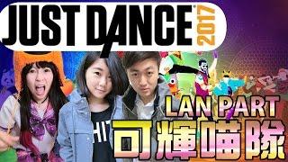 【舞力全開 2017 試玩 】2016 LAN PARTY Just Dance 2017 可可 輝哥HUI 哈梓喵 simon 隊 | 可可酒精