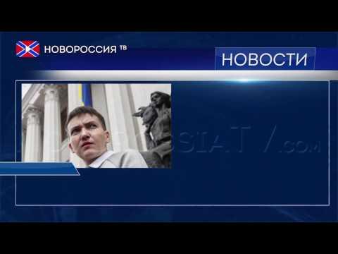 Савченко сорвала заседание комитета Рады