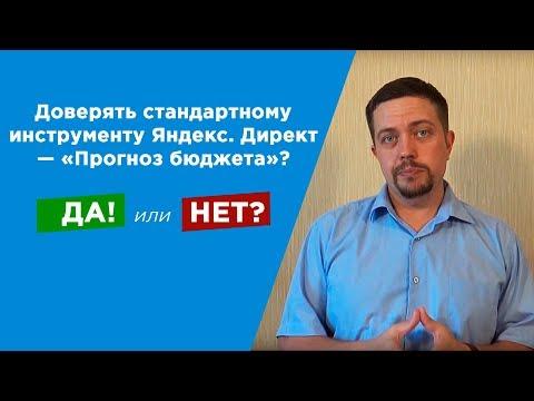Можно ли доверять стандартному инструменту Яндекс Директ — «Прогноз бюджета»?