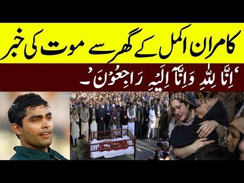 umar akmal and kamran Akmal brothers mother dies in Lahore thumbnail