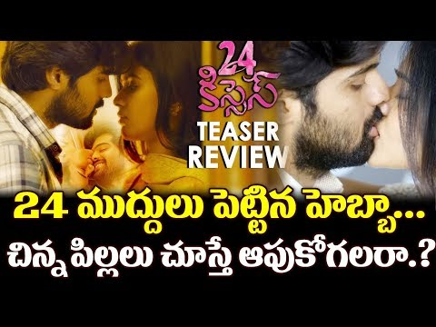 24 Kisses Movie Teaser Review | Adith Arun | Hebah Patel | Tollywood | Top Telugu Media