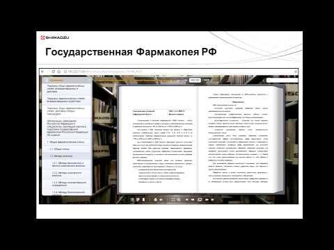 Анализ в соответствии со статьями Государственной Фармакопеи XIII издания