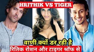 Hrithik Vs Tiger || Vaani Kapoor Is Scared Of Hrithik Roshan And Tiger Shroff || 2 Oct 2019