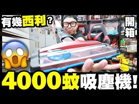 【開箱】4000蚊既吸塵機