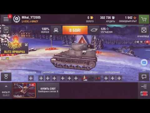"World Of Tanks Blits-Прохождение Ветки Танков ""Великобритания"""