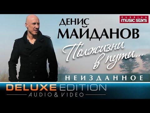 Денис Майданов - Полжизни в пути