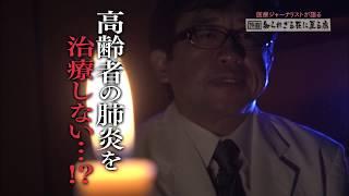 危険!誤嚥性肺炎!怪談・森田豊【170821】